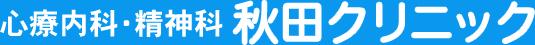 心療内科・精神科 秋田クリニック