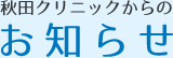 秋田クリニックからのお知らせ
